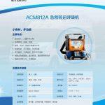 ACM812A Ventilator